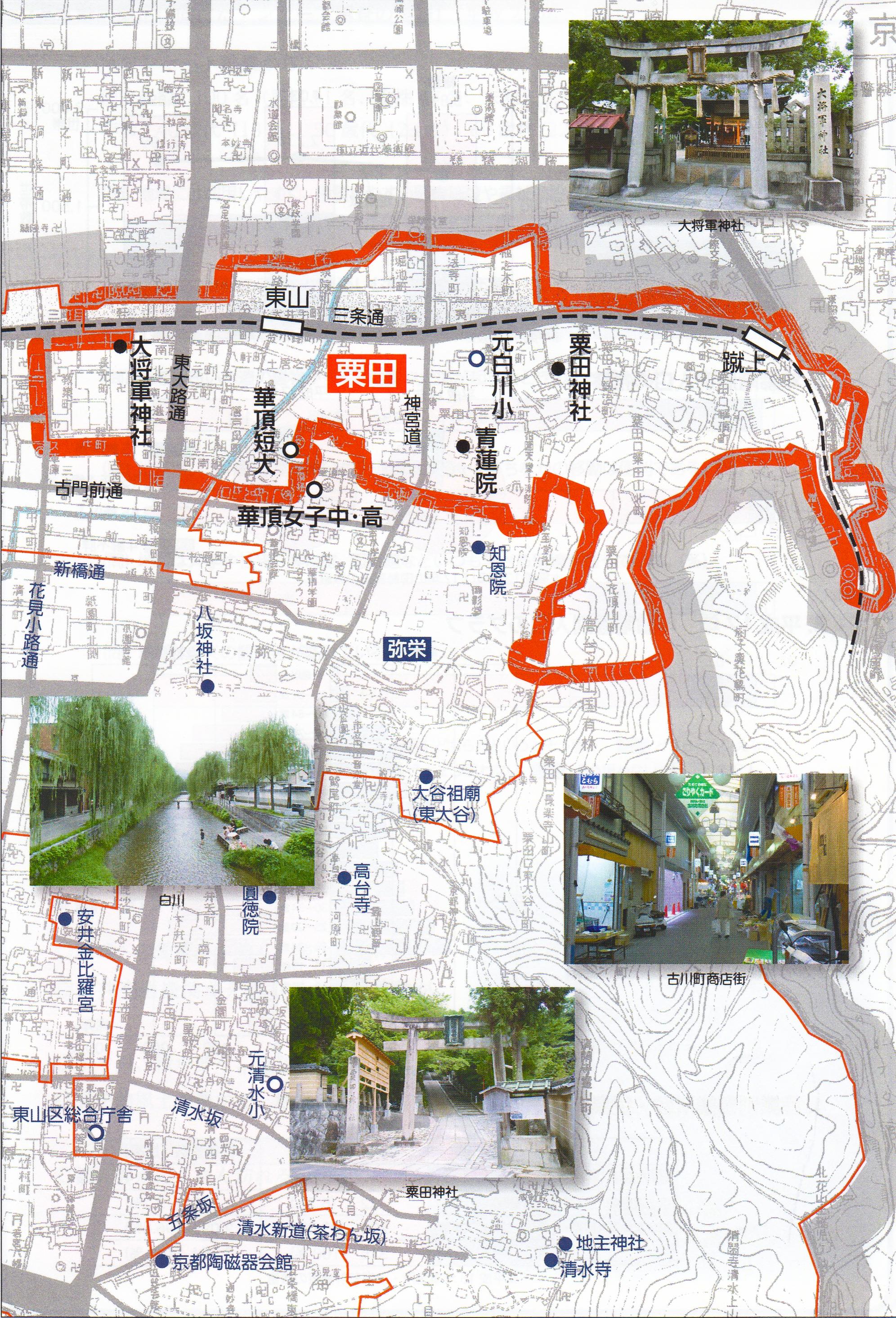 粟田学区エリアマップ